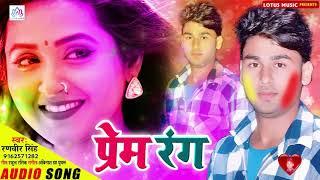 रुला देने वाला Ranveer Singh का होली गीत 2020 || Prem Rang || प्रेम रंग || Latest Bhojpuri Holi