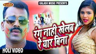 #Holi Video Song - रह जाइम भले भतार बिना | Rang Khelab Nahi Yar Bina | Govind Yadav Fauji