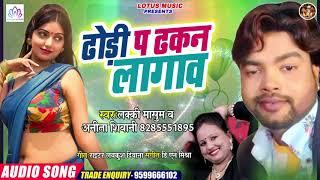 2020 का सबसे टॉप गाना || लकी मासूम व अनीता शिवानी || Dhori Par Dhakkan Lagawa || ढोड़ी पर ढक्कन लगाव