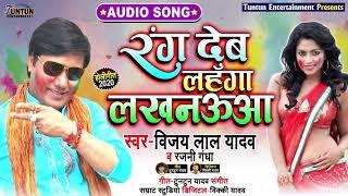 रंग देब लहंगा लखनऊवा - Vijay Lal Yadav और Rajanigadha का New होली Song - Bhojpuri Holi Songs New