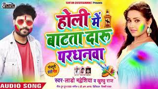 होली में बाटता दारू परधवाना | #Lado Madhesiya और Khushbu Raj का Nw Bhojpuri Holi Songs 2020