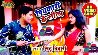 2020 Situ Tiwari Holi Song 2020 - #पिचकारी के लीला - New Bhojpuri Holi #Video Song 2020 - होली Video