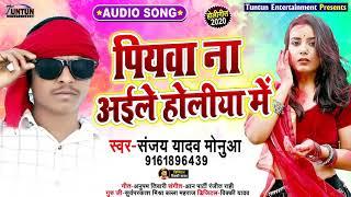 पियवा ना अईले होलीया में - Sanjay Yadav Monua का #भोजपुरी होली Song - Bhojpuri Holi Song
