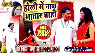 #Video   #Om Prakash Yadav   #होली में नाया भातार चाही   #Antra Singh   New Bhojpuri #Holi Song 2020