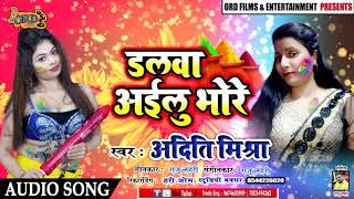 #होली 2020 !! डलवा अईलु भोरे !! Dalwa Aeelu Bhore !! #Aditi Mishra !! New #Bhojpuri Holi 2020