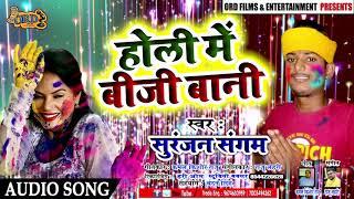 #New Holi - Suranjan Sangam का सुपरहिट होली गीत 2020 - #होली में बीज़ी बानी -Bhojpuri Holi Songs 2020