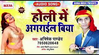आ गया Abhishek Pandey का सुपरहिट होली - होली में अगराईल बिया - Superhit Bhojpuri Holi Song
