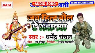 Dharmendra Chanchal का NEW SONG - जय हिन्द बोलs ऐ जवनवा - Jai Hind Bola Ae Jawanwa - Superhit Song