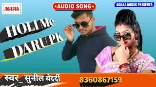 Sunil Bedardi का होली गीत 2020 - होली मे दारु पीके -  Holi Me Daru PK Superhit Bhojpuri Holi Geet