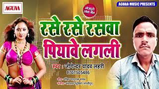 रसे रसे रसवा पियावे लगली - Jogendra Lal Lahri - Rase Rase Raswa Piyave Lagli - Bhojpuri Hit Lokgeet