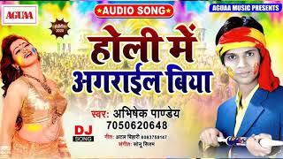 DJ MIX SONG - होली मे अगराईल बिया - Abhishek Pandey - Holi Me Agrael Biya - Super Duper Hit Holi