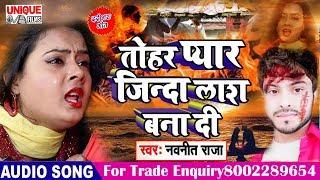 #Bewafai Sad Song 2020 - तोहार प्यार जिन्दा लाश बना दी - Tohar Pyar Jinda Las Bana Di #Navneet Raja
