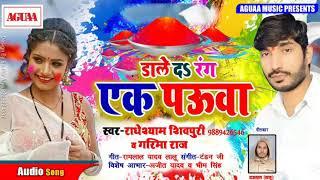 Radheshyam Shivpuri & Garima Raj का सबसे हिट होली गीत 2020 || डाले दs रंग एक पऊवा || Superhit Holi