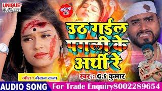सच्चे प्यार के दर्द से भरा बेवफाई गीत : उठ गईल पगली के अर्थी रे - Gail Pagali Ke Arthi Re #G.S Kumar