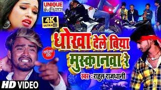 #2020_राहुल राजधानी के हिट बेवफाई #VIDEO धोखा देले बिया मुस्कानवा रे - Dhokha Dele Biya Muskanwa Re.