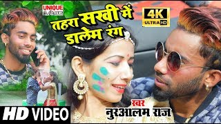 #Holi Video 2020 - Noor Alam  Raj New Bhojpuri Holi Song 2020 - New Holi Geet 2020 - Bhojpuri Bahar