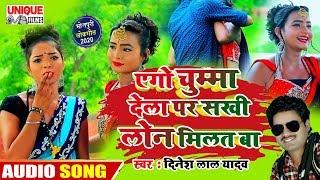 #भोजपुरी_ऑडियो ।। #वॉयरल सांग 2020  ।। एगो चुम्मा देला पर सखी लोन मिलत बा  ।। #Dinesh_Lal_Yadav