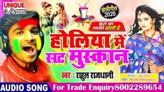 2020_Rahul Rajdhani_Viral_Holi_Song होलिया में सट मुस्कान | Holiya Me Sata Muskan #राहुल राजधानी का