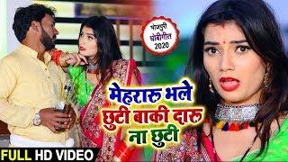 #Kavita Yadav | मेहरारू भले छुट्टी बाकी दारू ना छुट्टी | #Mithilesh Singh Premi | Bhojpuri Songs