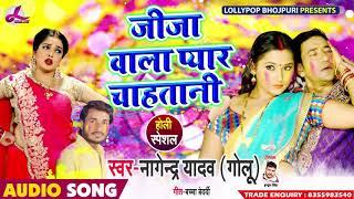 जीजा वाला प्यार चाहतानी - JIJA VALA PYAR CHATANI YE DIDIYA -  LIVE Bhojpuri Holi Song 2020