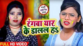 #Kavita Yadav - रंगवा यार के डालल हS - #Mithilesh Singh Premi - Bhojouri Holi Song 2020 New