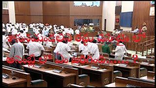 శాసనమండలిని రద్దు చేసే టైం లో అసెంబ్లీ లో ఏం జరిగింది || Assembly time of Legislature
