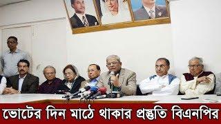 ভোটের দিন মাঠে থাকার প্রস্তুতি বিএনপির: মির্জা ফখরুল | BNP News