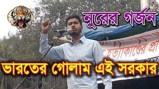ভারতের আগ্রাসন ও অবৈধ সরকারের বিরুদ্ধে বিপ্লবের ডাক: ভিপি নুরের | Vp Nurul Haque Nur