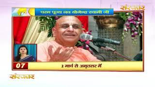 Bhakti Top 20 || 19 February 2020 || Dharm And Adhyatma News || Sanskar