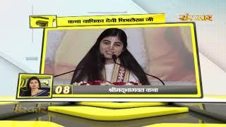 Bhakti Top 10 || 18 February 2020 || Dharm And Adhyatma News ||