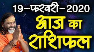 Gurumantra 19 February 2020 - Today Horoscope - Success Key - Paramhans Daati Maharaj