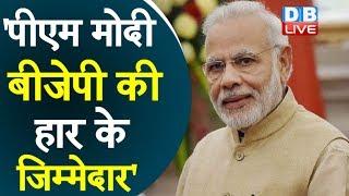 PM Modi BJP की हार के जिम्मेदार' | Shivsena ने BJP की हार पर ली चुटकी |#DBLIVE