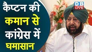 कैप्टन की कमान से Congress में घमासान | CM Amarinder के खिलाफ आए विधायक |#DBLIVE