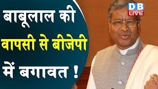 बाबूलाल की वापसी से BJP में बगावत ! मरांडी को नेता विपक्ष बना सकती है BJP |#DBLIVE