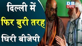 Delhi में फिर बुरी तरह घिरी BJP | विधानसभा में कौन होगा विपक्ष का नेता?#DBLIVE