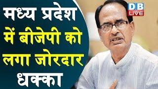 Madhya Pradesh में BJP को लगा जोरदार धक्का | Jyotiraditya Scindiaके सुर हुए शांत |#DBLIVE