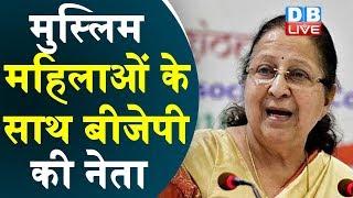 मुस्लिम महिलाओं के साथ BJP की नेता | Sumitra Mahajan ने की महिलाओं की तारीफ |#DBLIVE