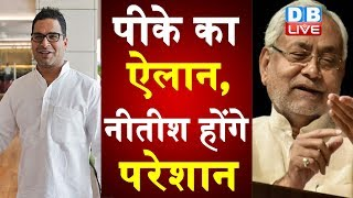 Prashant Kishor का ऐलान, नीतीश होंगे परेशान | सियासी भविष्य को लेकर पीके की घोषणा | #DBLIVE