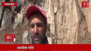 कश्मीर घाटी में Rock climbing का रोमांच भरपूर, Army की मुहिम से युवा खुश