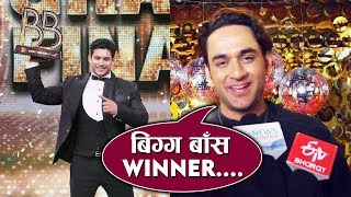 Vikas Gupta Reaction On Sidharth Shukla Being Tagged As FIXED WINNER Of Bigg Boss 13