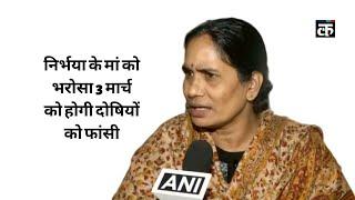 निर्भया के मां को भरोसा 3 मार्च को होगी दोषियों को फांसी