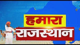 DPK NEWS || हमारा राजस्थान || राजस्थान की हर खबर || 18.02.2020 || TOP NEWS