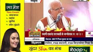 PANCHKULA : Maharishi Dayanand Saraswati जन्मोत्सव पर हुआ कार्यक्रम,CM MANOHAR LAL रहें मौजूद
