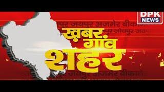 PK NEWS|| खबर गाँव शहर || राजस्थान के गाँव से लेकर शहर तक की हर बड़ी खबर | 18.02.2020 ||