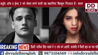 करण जौहर ने आसिम रियाज के फैंस को दिया झटका   Divya Delhi News