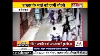 GUNNAH || FARIDABAD : दिनदहाड़े फायरिंग का वीडियो हुआ वायरल || JANTATV