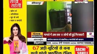 GUNNAH    HOSHIARPUR : घर में नौकरानी है,तो सावधान !    JANTATV