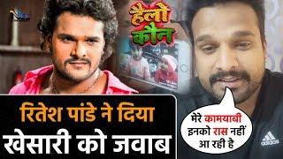 #Ritesh_Pandey ने Hello Kaun को हिंदी गाना कहने पर दिया #Khesari_lal को करारा जवाब