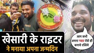Khesari Lal Yadav के राइटर Akhilesh Kashyap ने लाइव आकर मनाया अपना जन्मदिन