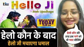 Hello JI (Holi Song) - Hello Kaun के बाद होली गीत लेकर आ रही है Sneh Upadhya